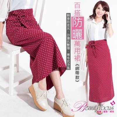 BeautyFocus  (綁帶款)台灣製百搭萬用防曬裙-紅色