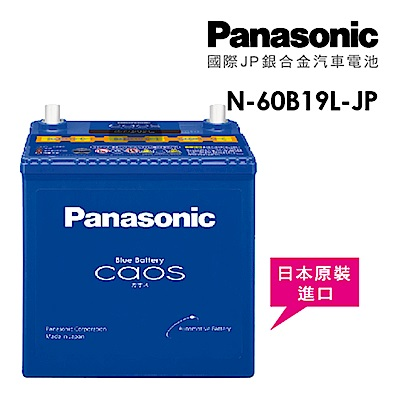 【Panasonic】國際牌JP日本銀合金電瓶/電池 N-60B19L/JP_送專業安裝