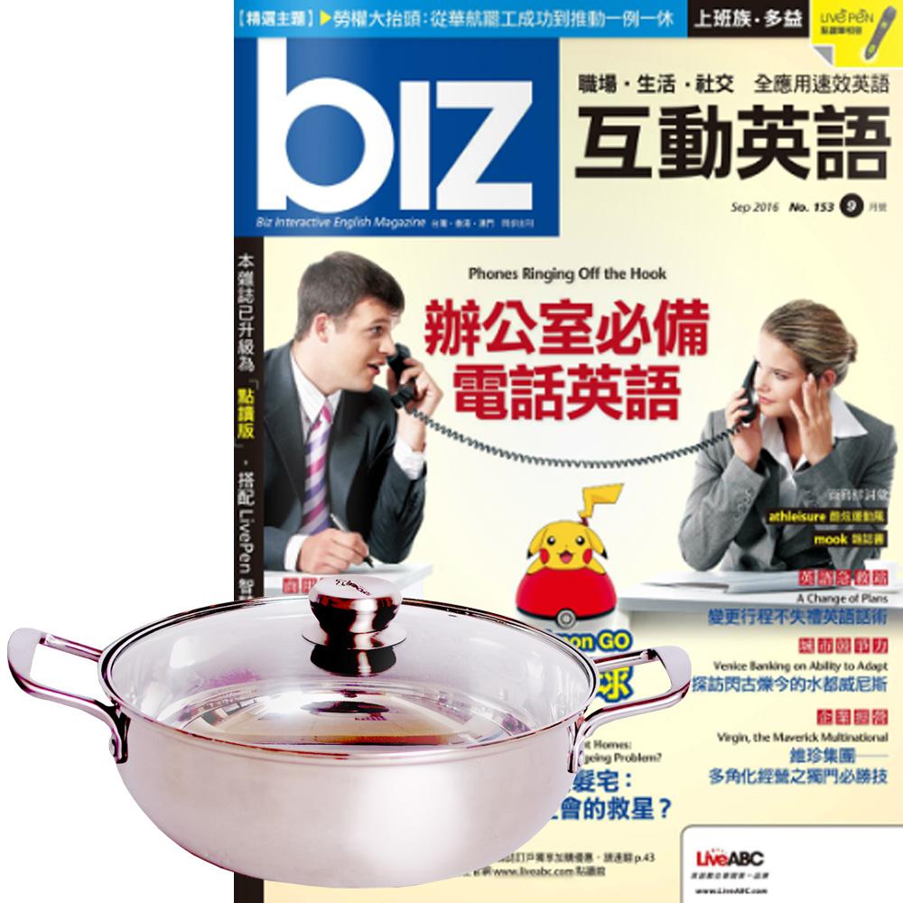 biz互動英語朗讀CD版 (1年12期) 贈 頂尖廚師頂級316不鏽鋼火鍋30cm