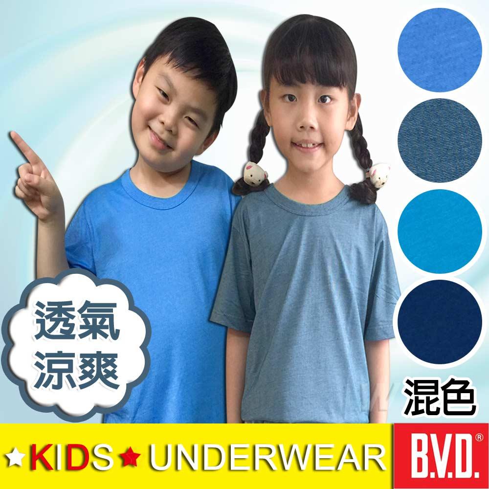 BVD 雙彩透涼童圓領短袖衫(混色4入組)-台灣製造