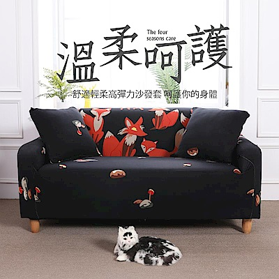 【生活家飾】狸小路彈性沙發套-1+2+3人座