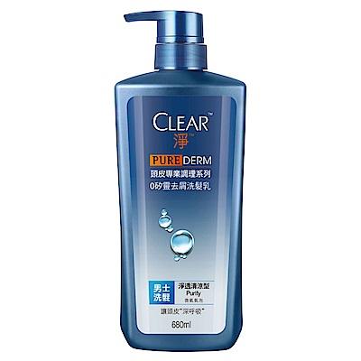 CLEAR淨│頭皮專業調理系列男士0矽靈去屑洗髮乳淨透清涼型680ml
