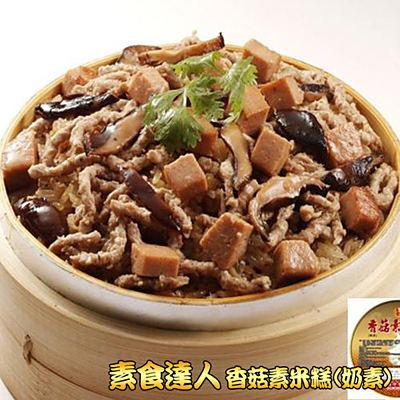 皇覺 澎湃香菇素米糕(奶素)700g±100g(適合4-6人)