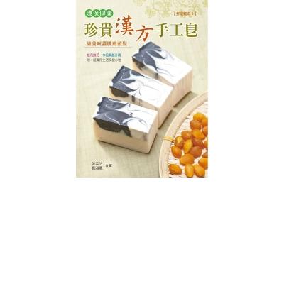 環保健康珍貴漢方手工皂