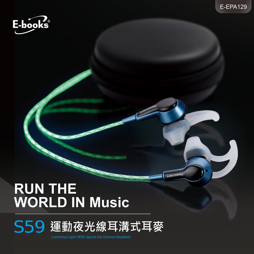 E-books S59 運動夜光線耳溝式耳麥附收納包