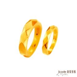J'code真愛密碼 恆久的愛黃金成對戒指