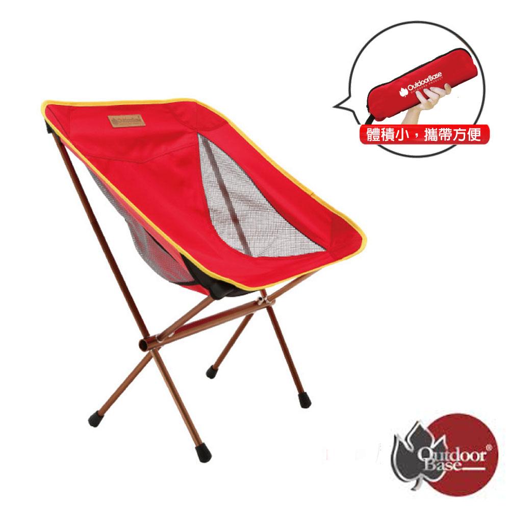 【Outdoorbase】AMOEBA 7075 鋁合金休閒椅_魔力紅