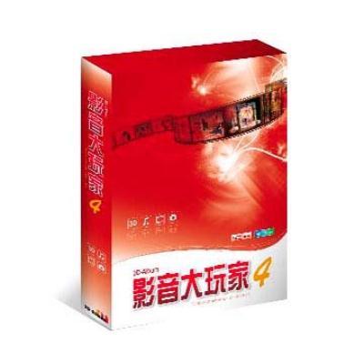 影音大玩家4-盒裝