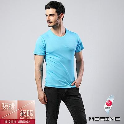 男內衣  吸排涼爽素色網眼運動短袖內衣 水藍 MORINO