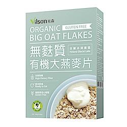 米森Vilson 有機無麩質大燕麥片(450g)