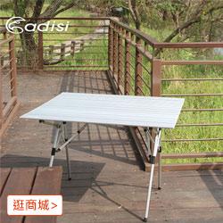 ADISI 六人輕便鋁捲桌