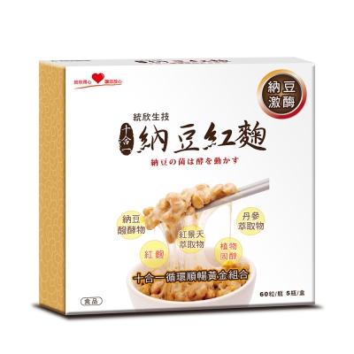 統欣生技 納豆紅麴禮盒60粒/5瓶/盒x6入