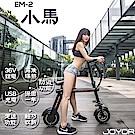 【JOYOR】 EM-2 小馬 36V鋰電 400W電機 便利 碟煞電動折疊車