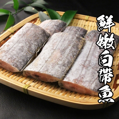海鮮王 鮮嫩白帶魚3包組500g±10% 1包約6片