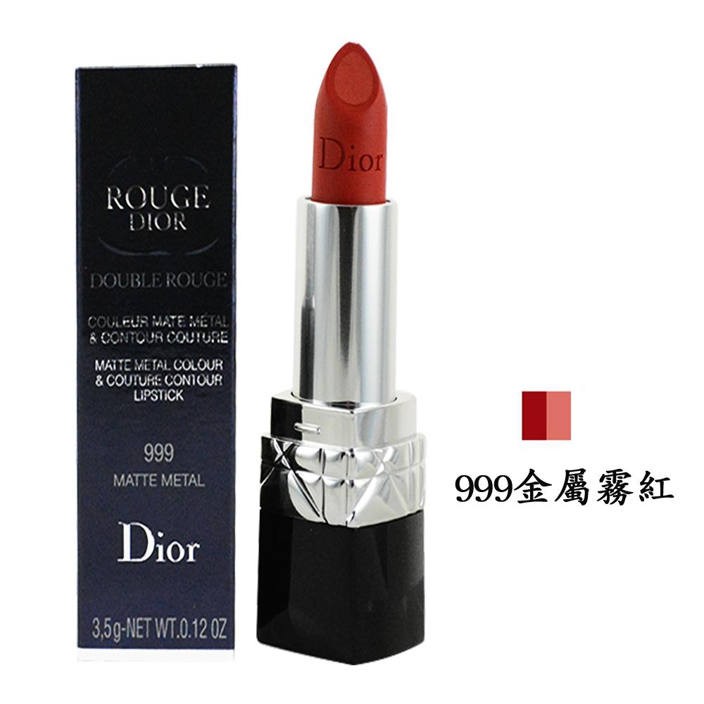 Dior迪奧藍星炫色唇膏3.5g 999金屬霧紅附迪奧原廠提袋乙入