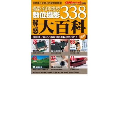 【圖解】數位攝影解惑大百科 338