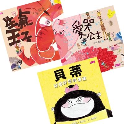 學前情緒管理【不哭.不氣.好想吃香蕉】三冊圖畫書組合