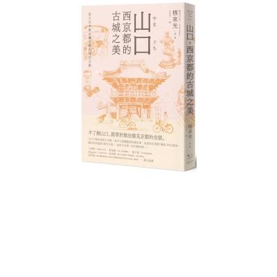 山口-西京都的古城之美-走入日本與台灣交錯的時空之旅