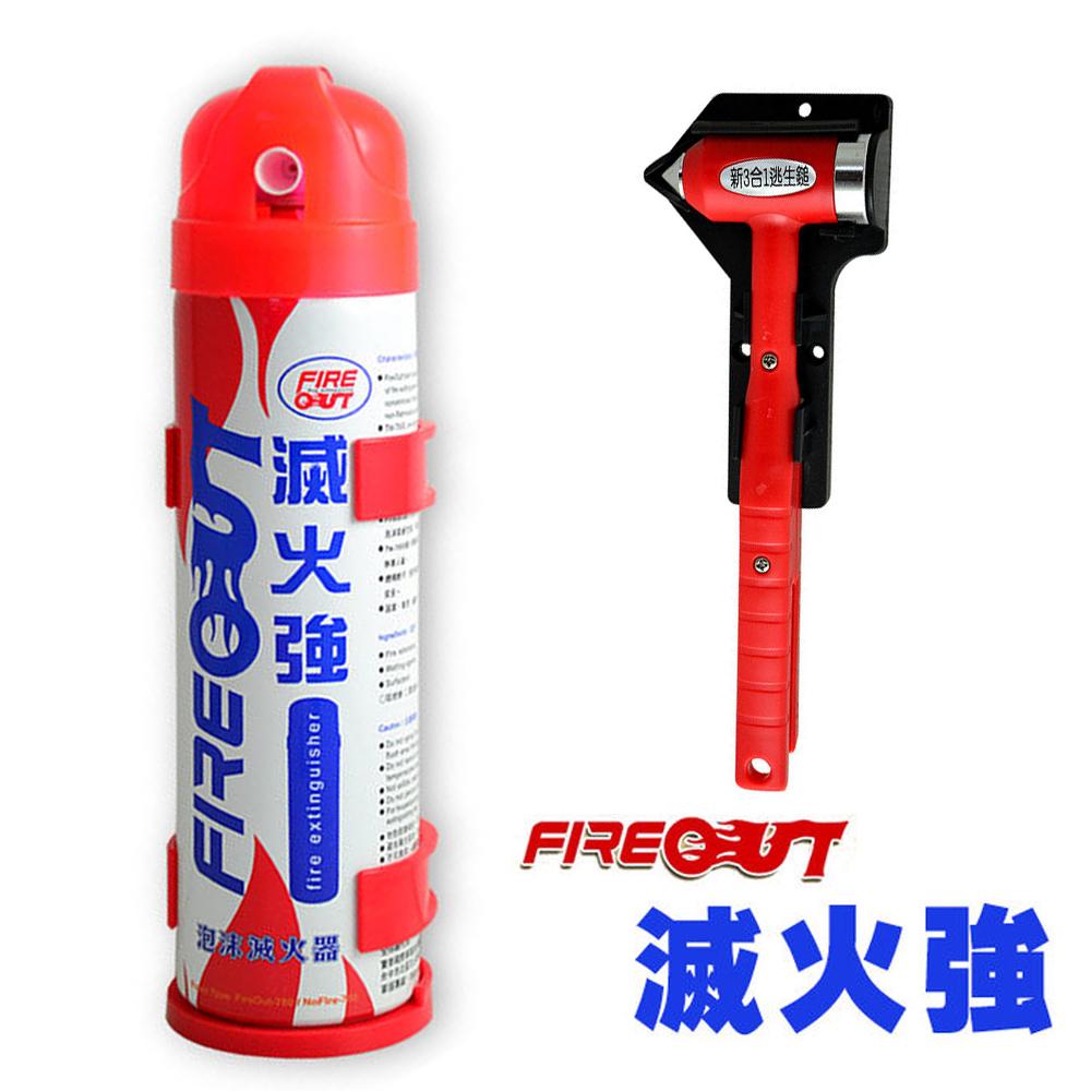 滅火強 FIREOUT 環保無毒滅火器+車窗擊破器 (逃生鎚)LY-985A