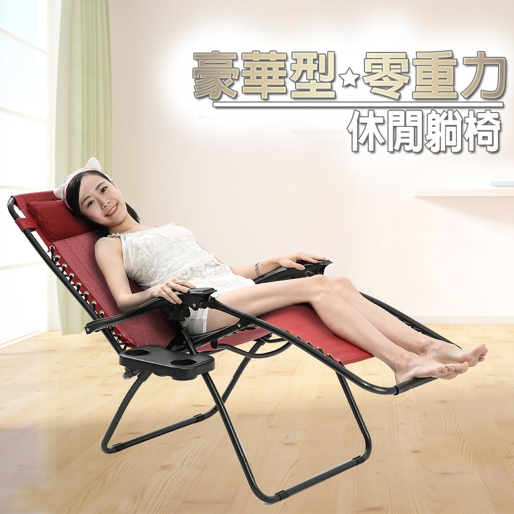 超星級零重力涼爽休閒躺椅(顏色任選) product image 1
