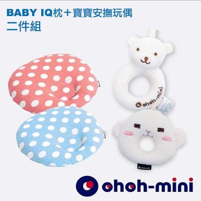 ohoh-mini 孕婦裝 Baby枕+安撫玩偶 (2件組)