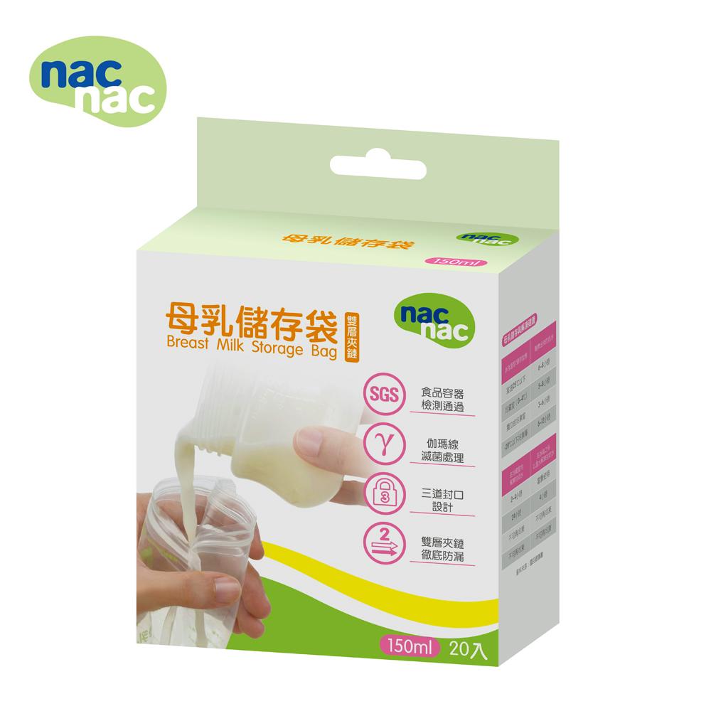 nac nac 雙層夾鏈母乳儲存袋40入(150ml)