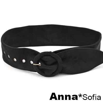 AnnaSofia 訂製款圈釦麂皮絨 軟式腰帶腰封(酷黑系)