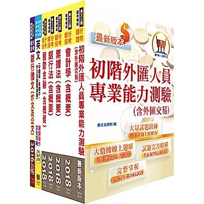 農業金庫(外匯業務人員)套書(不含農業金融法)(贈題庫網帳號、雲端課程)