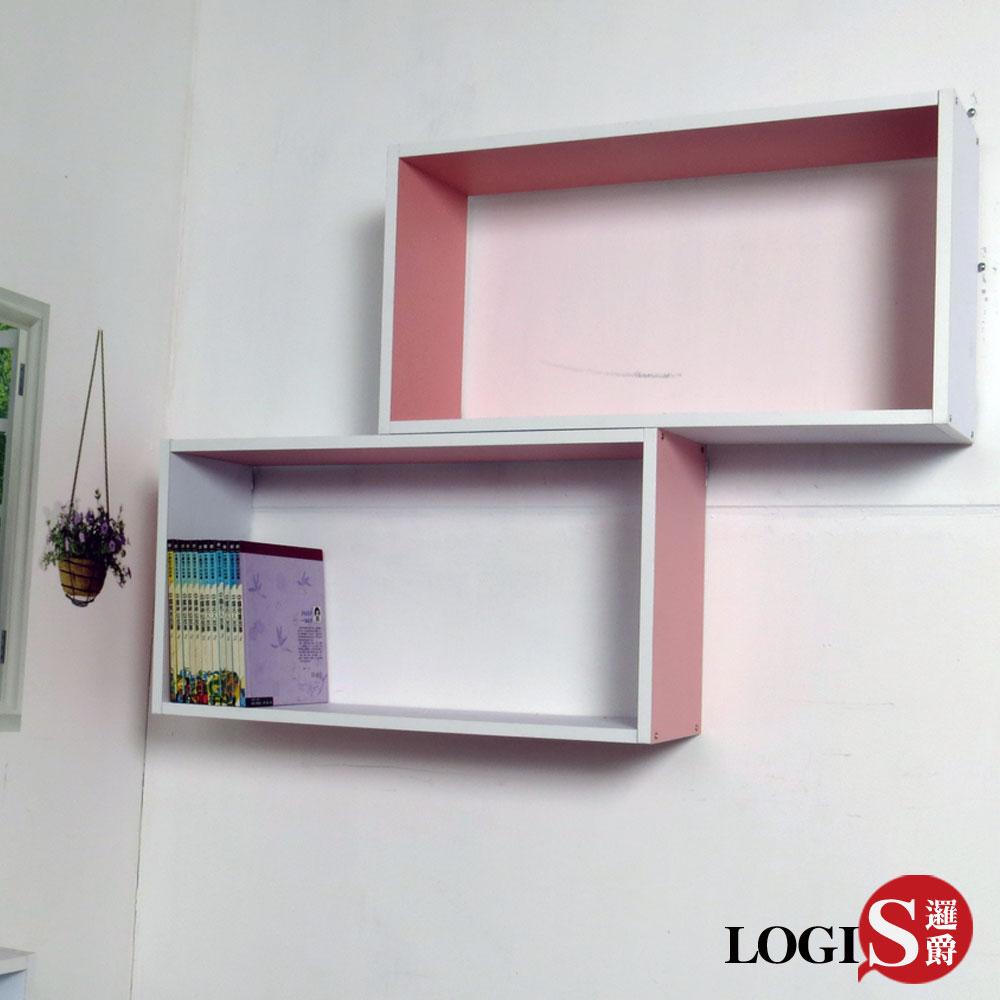 LOGIS邏爵 粉彩魔術格子壁櫃 壁架 展示櫃-長方形兩入組