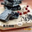 每日優果 原味黑芝麻糕(200g)