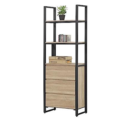 品家居 布蘭朵2.3尺半開放式三抽書櫃-68x40x192cm免組