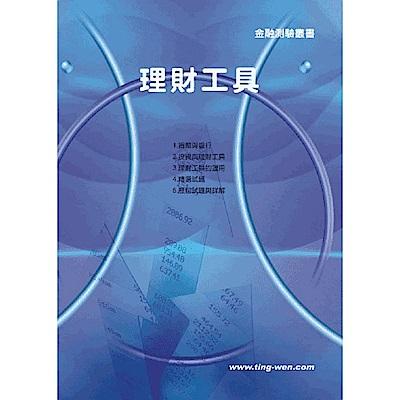 理財工具(13版)
