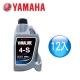 【山葉YAMAHA原廠油】YAMALUBE4-S泛用型900cc(12罐) product thumbnail 1