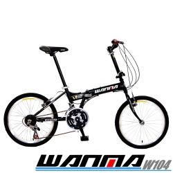 WANMA 聯名品牌20吋24速城市穿梭折疊車-D.I.Y組裝-W104