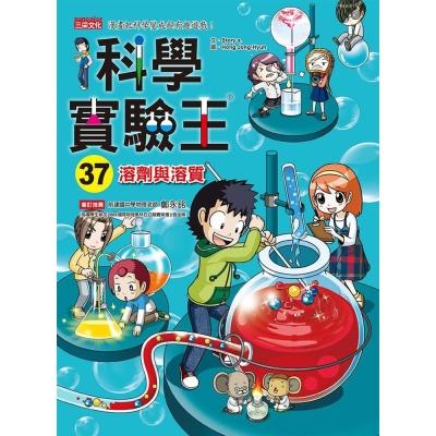 科學實驗王(37):溶劑與溶質