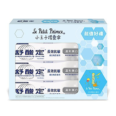 舒酸定 長效抗敏-溫和美白牙膏120g-3入超值組 (贈品:小王子傘)