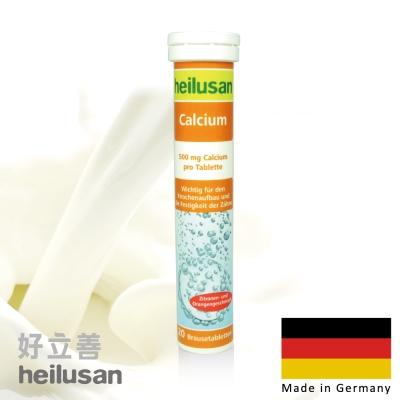 德國-歐森-好立善-鈣發泡錠-20錠