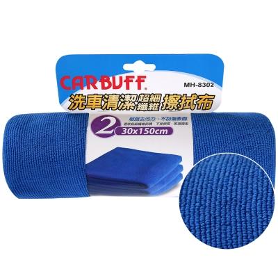 CARBUFF 車痴#2洗車清潔擦拭布(3入) 30*150cm / MH-8302