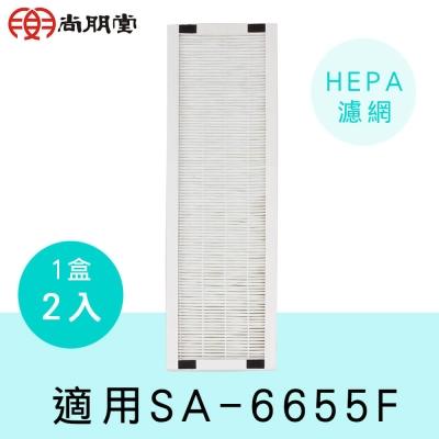 尚朋堂空氣清靜機 SA-6655F專用強效HEPA濾網2062-HEPA