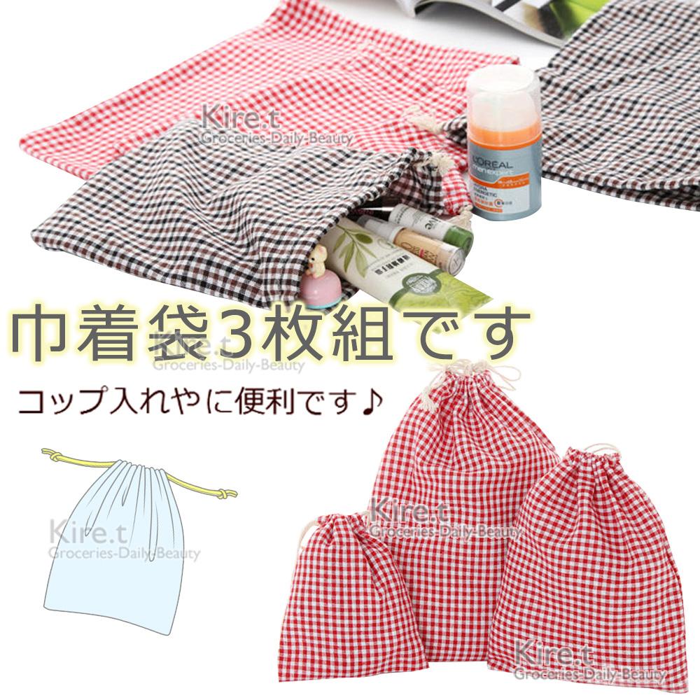 超值3入kiret韓國格紋棉麻收納袋-旅遊小物束口袋大中小多色隨機