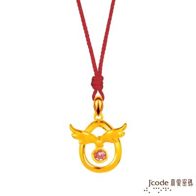J'code真愛密碼 幸福飛翔黃金墜子 送項鍊