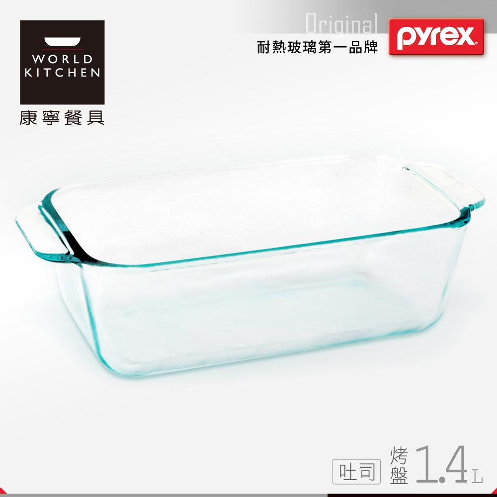 美國康寧 Pyrex 1.4L 吐司烤盤(8H)