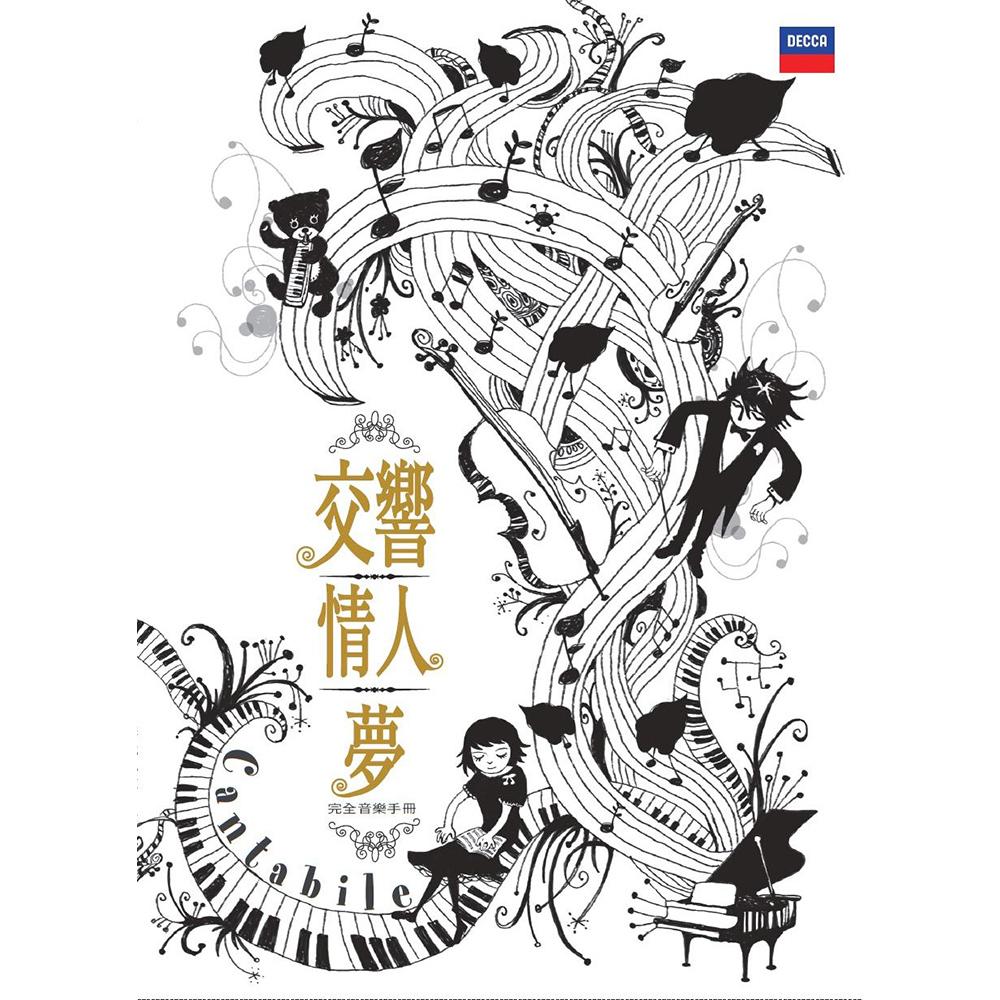 交響.情人.夢 – 完全音樂手冊