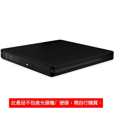 USB3.0 DVD 外接盒 12.7 MM 不含光碟機