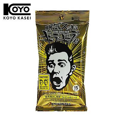 日本KOYO涼涼先生-酷涼提神濕紙巾15片
