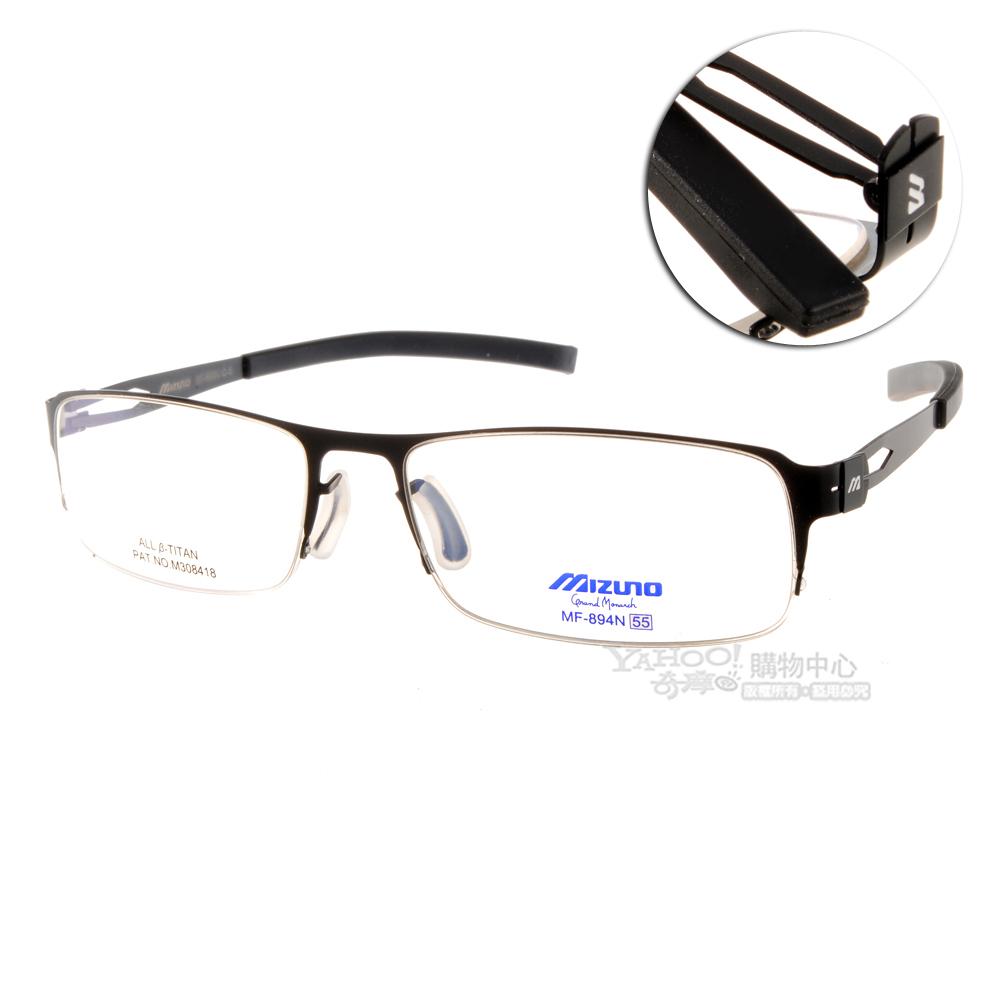 MIZUNO美津濃眼鏡 完美創新#黑#MF894N C5