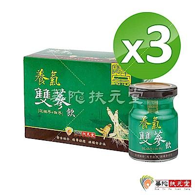 華陀寶華堂 養氣雙蔘飲3盒(6瓶/盒)