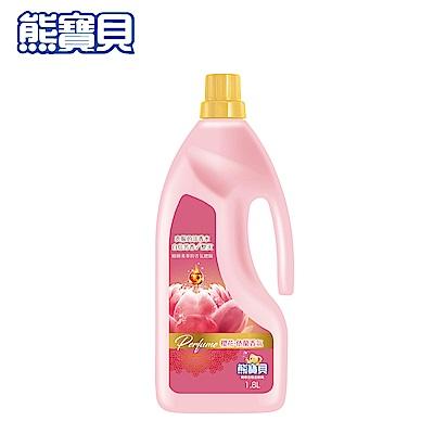 熊寶貝 香水精華衣物柔軟精 櫻花伊蘭 1.8L
