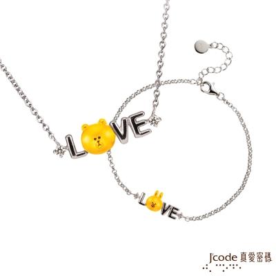 真愛密碼-我愛熊大黃金純銀項鍊-我愛兔兔手鍊