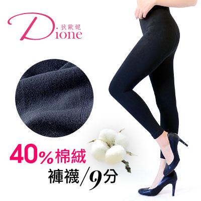 Dione 維菈-極細內刷棉絨 內搭褲襪9分褲